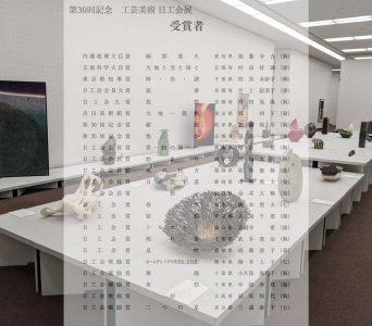 第30回記念 工芸美術 日工会展 受賞者発表