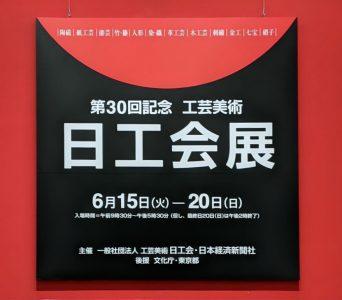 第30回記念 工芸美術日工会展 開催情報