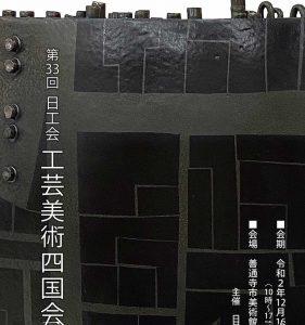 第33回 日工会 工芸美術 四国会展