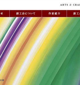 第32回 工芸美術 創工会展