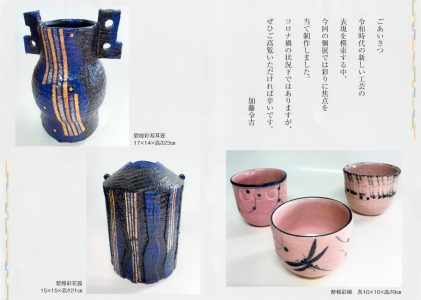 加藤令吉 作陶展 ー彩りの世界ー
